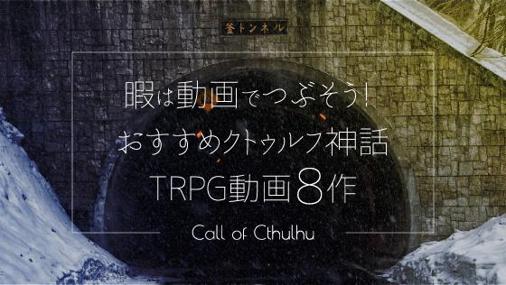 クトゥルフ神話TRPG リプレイ動画 おすすめ