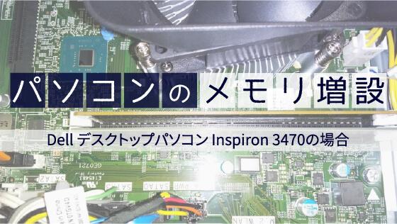 パソコン メモリ増設 DELL inspiron3470
