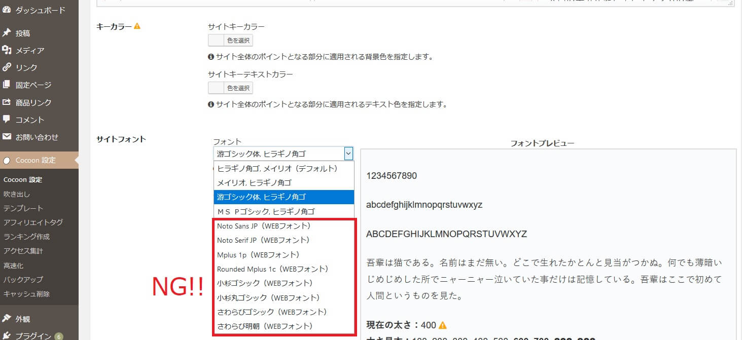 Cocoon webフォント