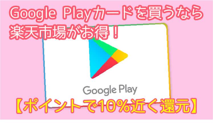 Google Playカードをお得に購入する方法