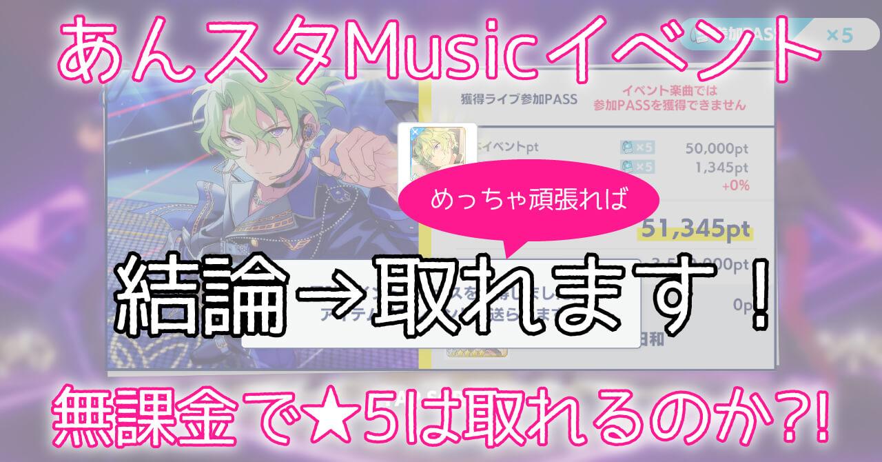 ダイヤ あんスタ 計算 イベント music