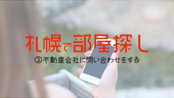 札幌の部屋探し 不動産会社 選び方 問い合わせ
