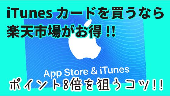iTunesカード楽天市場 お得