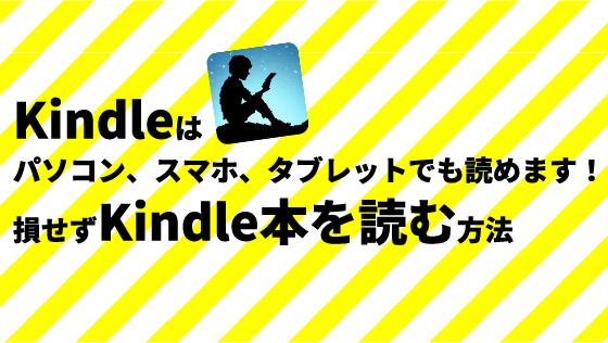 Kindle スマホで読む