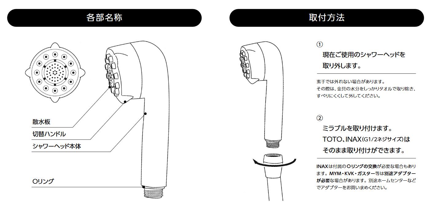 ミラブル シャワーヘッド 取付方法