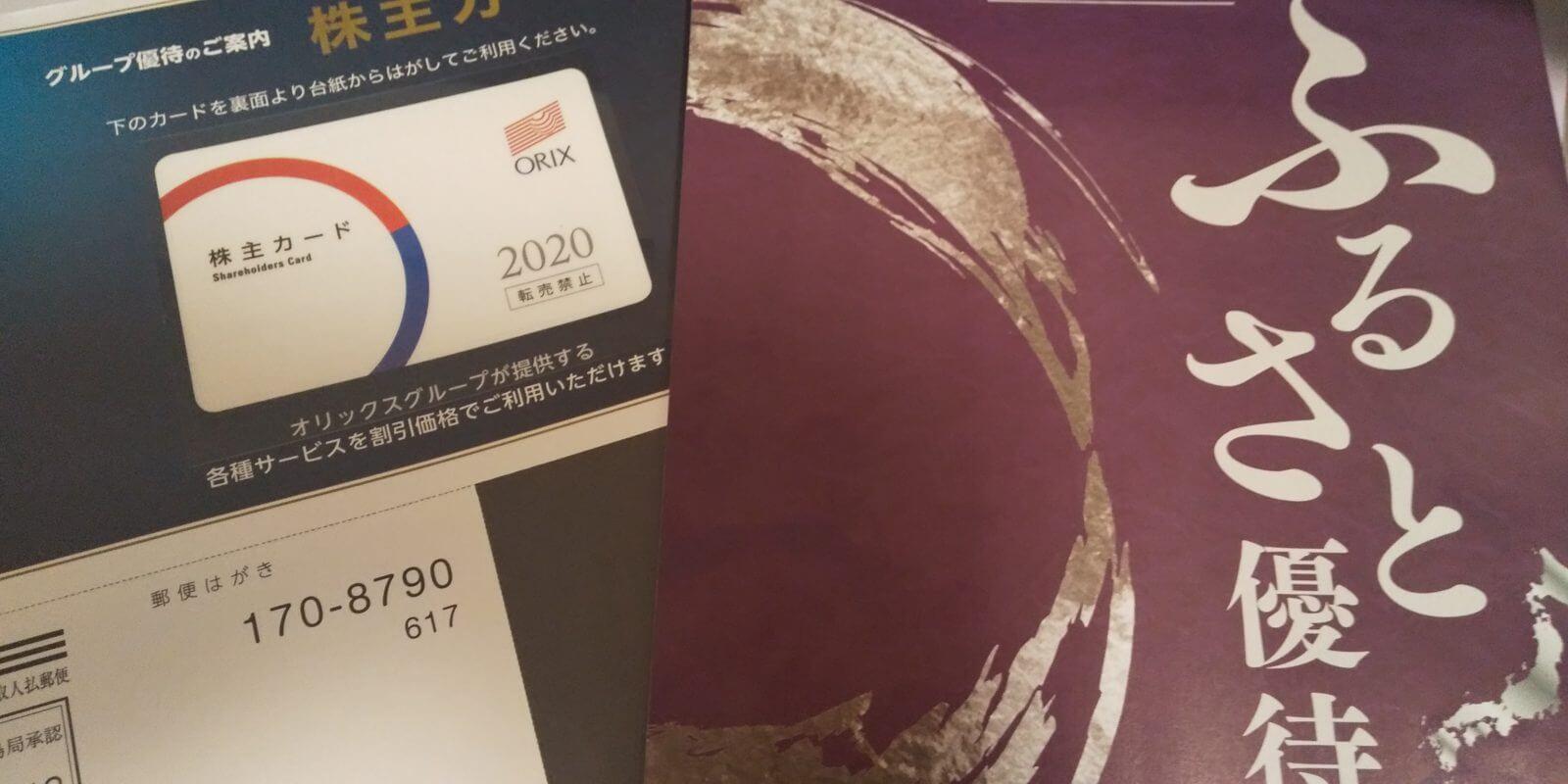 オリックス株主優待 ふるさと優待2020