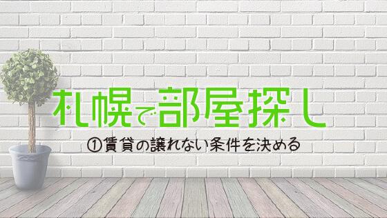 札幌の部屋探し 物件条件