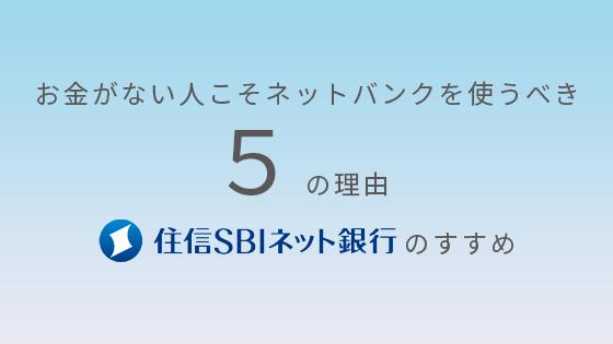 住信SBIネット銀行 おすすめ