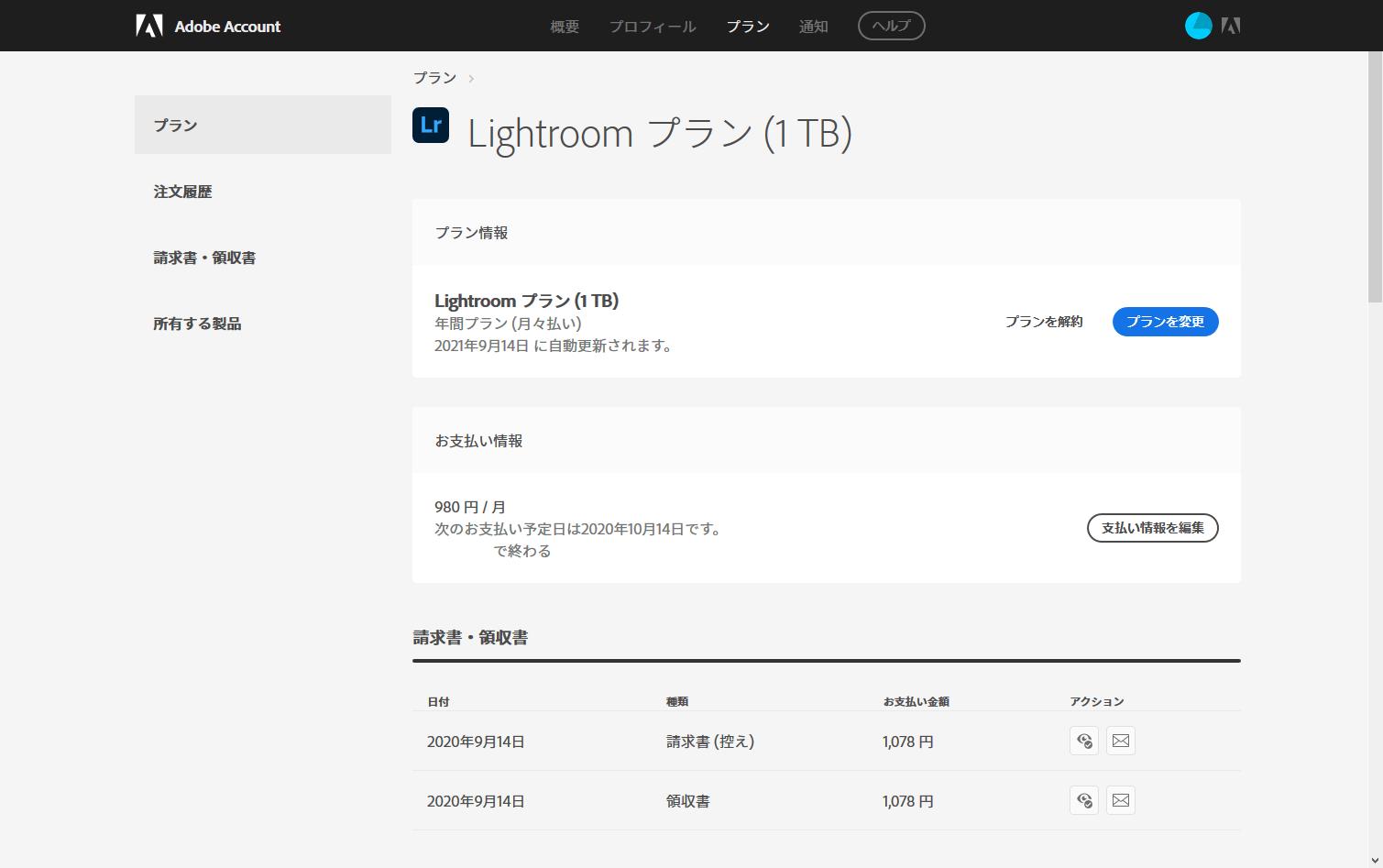 Adobe フォトプラン解約