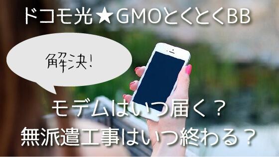 ドコモ光 モデム GMOとくとくBB wi-fiルーター いつ届く