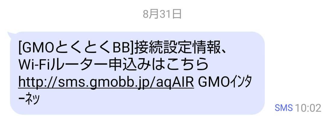 GMOとくとくBBドコモ光 無線wi-fiルーター申込み